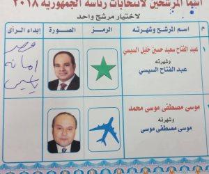 """طرائف الانتخابات.. ناخبون أبطلوا أصواتهم في حب """"السيسي"""""""