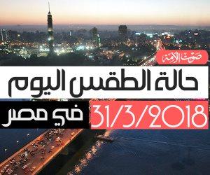 الأرصاد تعلن توقعاتها لطقس اليوم: تحسن الأحوال الجوية.. والعظمى بالقاهرة 24 درجة (فيديوجراف)