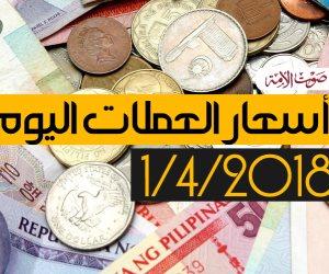 أسعار العملات اليوم الأحد 1-4-2018 (فيديوجراف)