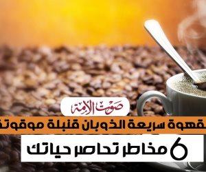 القهوة سريعة الذوبان قنبلة موقوتة.. 6 مخاطر تحاصر حياتك (إنفوجراف)