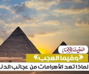 «وفيما العجب».. لماذا تعد الأهرامات من عجائب الدنيا السبع؟ (إنفوجراف)