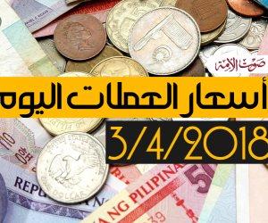 أسعار العملات اليوم الثلاثاء 3-4-2018 (فيديوجراف)