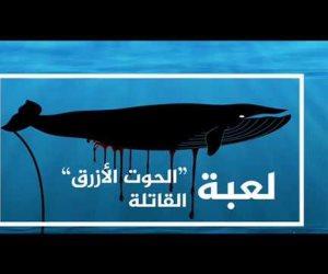 كيف يخدع «الحوت الأزرق» الشباب؟.. غرف الشات المغلقة أبرز طرق لعبة الموت