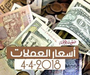 أسعار العملات اليوم الأربعاء 4-4-2018 (فيديوجراف)