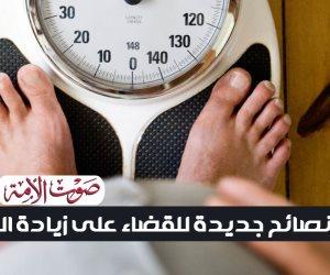 10 نصائح جديدة للقضاء على زيادة الوزن (إنفوجراف)