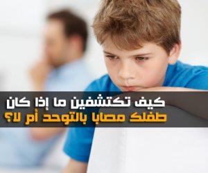 كيف تكتشفين ما إذا كان طفلك مصابا بالتواحد أم لا؟ (إنفوجراف)