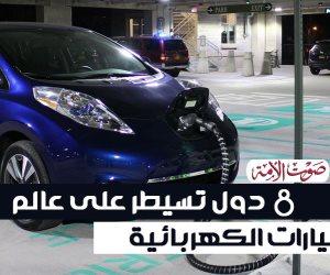 بالأرقام.. 8 دول تسيطر على عالم السيارات الكهربائية (إنفوجراف)