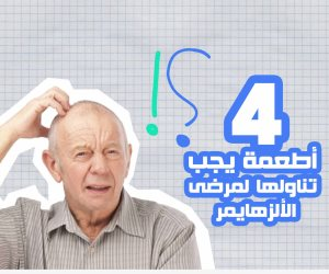4 أطعمة يجب تناولها لمرضى الألزهايمر (إنفوجراف)