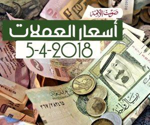 أسعار العملات اليوم الخميس 5-4-2018 (فيديوجراف)