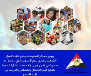 «معلومات الوزراء» يهنئ الشعب المصري بيوم اليتيم
