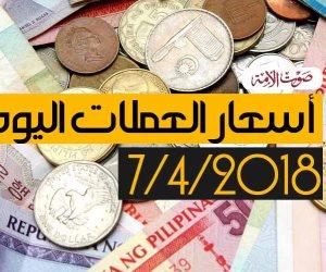 أسعار العملات اليوم السبت 7-4-2018 (فيديوجراف)