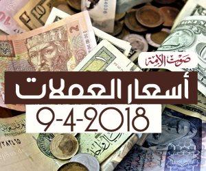أسعار العملات اليوم الإثنين 9-4-2018 (فيديوجراف)