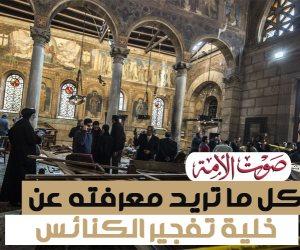 3 تفجيرات و237 قتيلا ومصابا.. هذه أسباب الحكم بإعدام متهمي تفجيرات الكنائس
