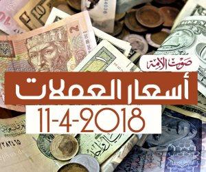 أسعار العملات اليوم الأربعاء 11-4-2018 (فيديوجراف)
