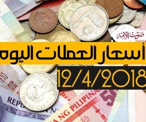 أسعار العملات اليوم الخميس 12-4-2018 (فيديوجراف)