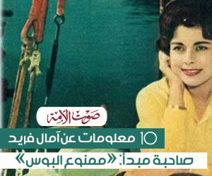 10 معلومات عن آمال فريد.. صاحبة مبدأ: «ممنوع البوس»