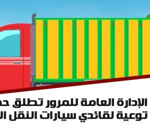 الإدارة العامة للمرور تطلق حملة توعية لقائدي سيارات النقل الثقيل (فيديوجراف)
