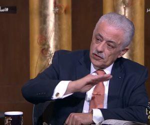 ماذا قال طارق شوقي عن منظومة التعليم الجديدة خلال حواره مع عمرو أديب؟ (فيديو وصور)