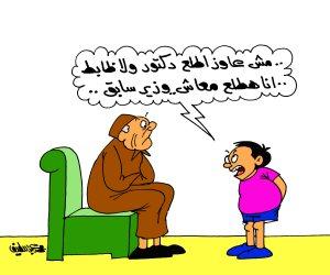 تعديل مرتبات الحكومة: مش عاوزر اطلع دكتور.. أنا هاطلع معاش وزير سابق (كاريكاتير)