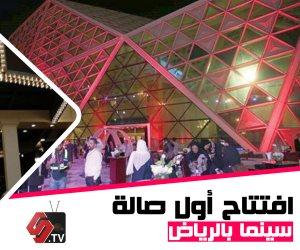 وزارة الثقافة السعودية: أول صالة سينما ستفتتح في الرياض (فيديوجراف)