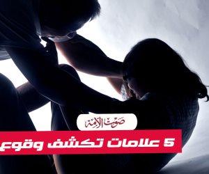 5 علامات تكشف وقوع جريمة «الاغتصاب» (فيديوجراف)