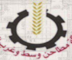 كشوف المتقدمين لوظائف قطاع المنوفية بمطاحن وسط وغرب الدلتا (صور)