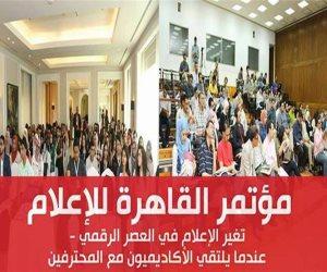 الثلاثاء.. انطلاق فعاليات مؤتمر القاهرة للإعلام