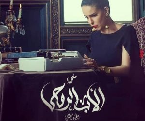 """شاهد.. دنيا عبد العزيز على بوستر مسلسل""""الأب الروحى2"""" (صورة)"""