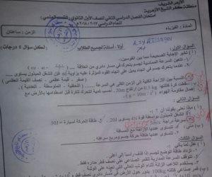 استياء بين طلاب الثانوي الأزهري بكفر الشيخ بسبب وجود أسئلة في امتحان الفيزياء من الفصل الدراسي الأول