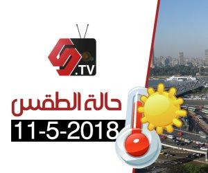 الأرصاد تعلن توقعاتها لطقس اليوم: معتدل على السواحل الشمالية.. والعظمى بالقاهرة 32 درجة