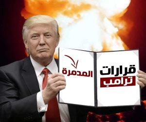 قرارات ترامب المدمرة (فيديوجراف)