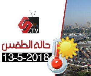 الأرصاد تعلن توقعاتها لطقس اليوم: مائل للحرارة.. والعظمى بالقاهرة 30 درجة (فيديوجراف)