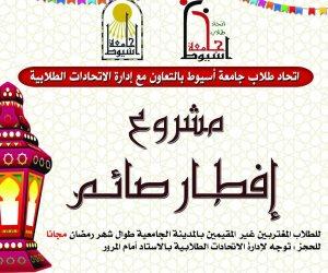 حملة «إفطار صائم» للطلاب المغتربين بجامعة أسيوط خلال شهر رمضان