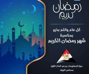 «معلومات الوزراء» يهنئ الشعب المصري بحلول شهر رمضان المبارك