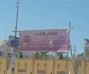 «سامحيني ياسماح..عايز أرجع البيت».. لافتة اعتذار زوجية أمام نادي بالمنصورة