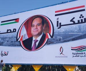 تعليق لافتات شكر للرئيس السيسي في قطاع غزة لفتحه معبر رفح برمضان (صور )