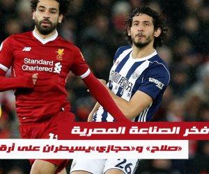 فخر الصناعة المصرية.. «صلاح» و«حجازي» يسيطران على أرقام «البريمرليج»