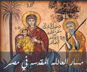مسار العائلة المقدسة على ميداليات الفضة الخالصة (صور)