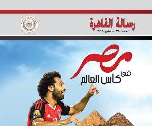رسالة اللغات الخمس.. خطة «العامة للاستعلامات» للدعاية للسياحة المصرية من قلب موسكو