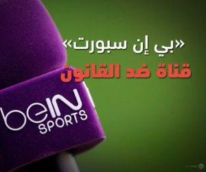 مستنقع قطر يواصل تحديه للعالم.. «بي إن سبورت» قناة ضد القانون (فيديوجراف)