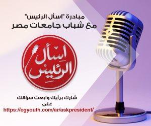 7 أيام كاملة لتلقي الأسئلة.. مبادرة «اسأل الرئيس» تستقبل استفسارات شباب الجامعات