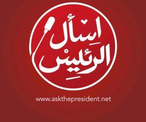الصحة والتعليم ومواجهة الإرهاب والفساد.. أسئلة تشغل بال المصريين في: اسأل الرئيس