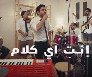"""""""انتي أي كلام"""".. قصة أغنية من 3 كلمات تشعل مواقع التواصل الاجتماعي (فيديو)"""
