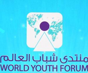 هل تريد المشاركة في منتدى شباب العالم WYF2018؟.. إليك الطريق (فيديو)