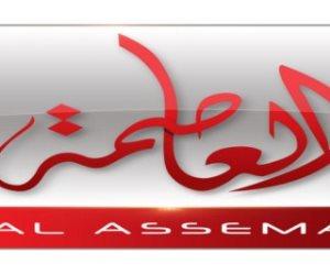 «إعلام المصريين» تصرف مستحقات العاملين بقناتي الحياة والعاصمة وإحالة المخالفين للنيابة