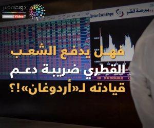 بيع طائرات ودمج بنوك.. قطر المستنزفة في سبيل «أردوغان» (فيديوجراف)