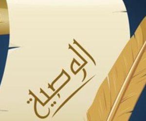 «سلسلة المواريث».. هل يجوز الرجوع فىي«الوصية» بعد إقرارها؟ (الحلقة السادسة)