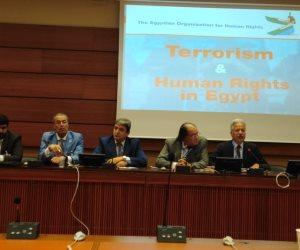«المصرية لحقوق الإنسان» تعقد ثاني ندواتها بالأمم المتحدة تحت عنوان «الإرهاب في مصر ودور قطر في دعمه»