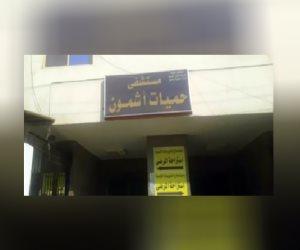 للمرة الثانية.. من المسئول عن التقارير المختومة على بياض بمستشفى حميات أشمون؟