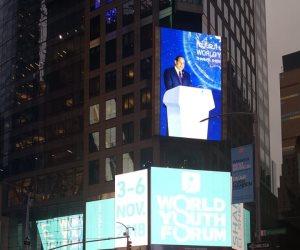 شاهد.. صور الرئيس السيسي ومنتدى شباب العالم يزينا أشهر ميادين أمريكا